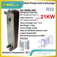 70000BTU (R22) intercambiador de calor de placas de acero inoxidable