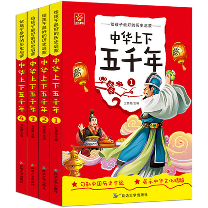 4pcs Chinese Five Thousand Histoy Book Pinyin Chinese Children's Literature Classic Book Students Ancient History Story Books