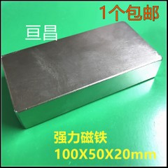 100mm x 50mm x 20mm N35 Grade Block Neodymium Magnet 100*50*20 Super Strong Cuboid Rare Earth Magnets 100x50x20 hakkin 5pcs super strong neodymium magnet block cuboid rare earth magnets n35 20 x 10 x 2mm