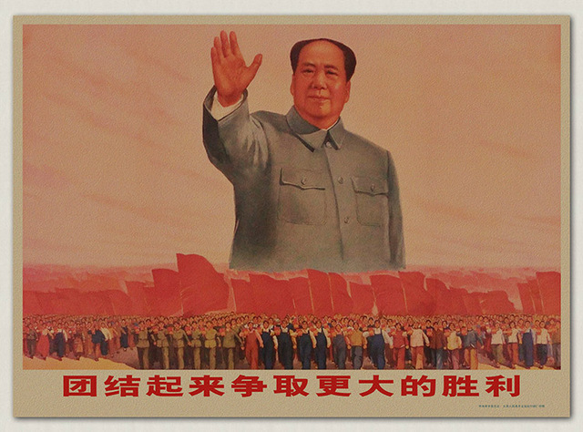 United For Bigger Victory Mao Zedong Chinese Revolution