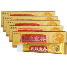 20pcs/lot YIGANERJING Skin Psoriasis Cream Dermatitis Eczematoid Eczema Ointment Treatment Psoriasis