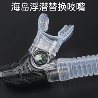 Disposable Diving The Mouthpiece Silica Gel Breathing Tube The Mouthpiece Whole Grade Snorkeling Three Treasures The Mouthpiece