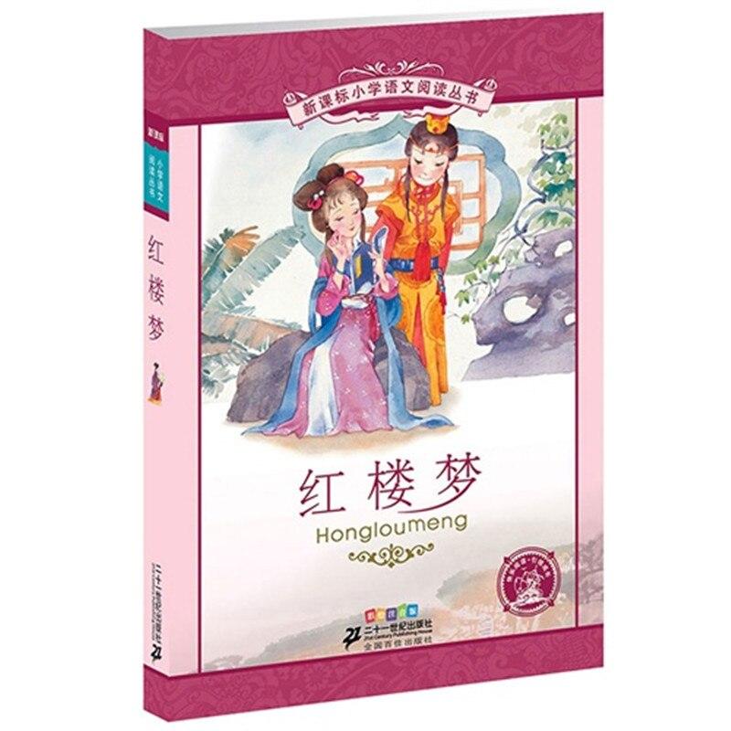Сон Красный особняки, Китай классика известный легко версия книги, Детский подарок, китайский культур пиньинь обучения книги