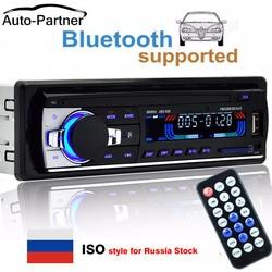 Autoradio 12V Radio de coche Bluetooth 1 din reproductor estéreo de coche teléfono AUX-IN MP3 FM/USB/radio control remoto para el Audio del coche del teléfono