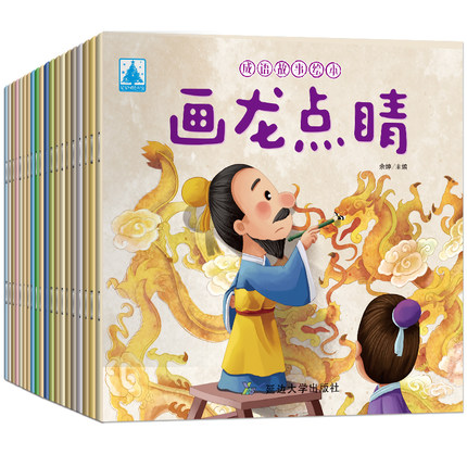 20pcs Chinese Idiom Story Painting Picture Books With Pin Yin / Kids Children Bedtime Short Story Early Education Books