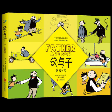 Father and son complete works, color Bilingual edition, big comic book, English Chinese contrast, children's comic book acupuncture and moxibustion chinese medicine book 2nd edition bilingual textbook chinese
