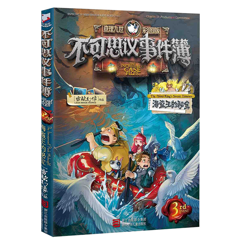 Incredible event book (The pirate king treasure) Children Kids Short Story Book трусы finn the treasure