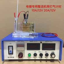 Rectifier for Electroplating Power Supply High frequency and high power Special belt timing air 10A12V