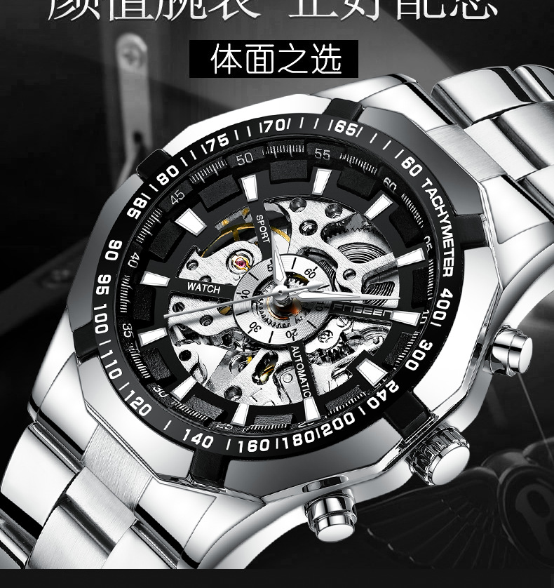 2018 New FNGEEN brand new high-end fashion steel belt automatic hollowing machinery men's watches Stainless Steel clock 6