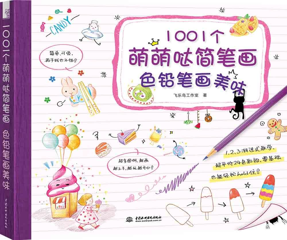 Chinese simple line-drawing coloring Painting book : drawing 1001 delicious food Chinese cartoon adult comics Drawing art book chinese watercolor painting art book chinese coloring books for adult tutorial art book