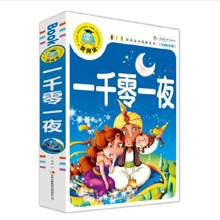 Children Short Story Book In Chinese For Baby Age 4-12 , Chinese Story Book Arabian Nights