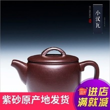 180MLYixing purple sand pot master ore handmade manual tea kung fu set mud small Han tile
