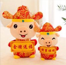 WYZHY New Year gift, golden pig, send a plush toy, send a friend, send a child  20CM цена 2017
