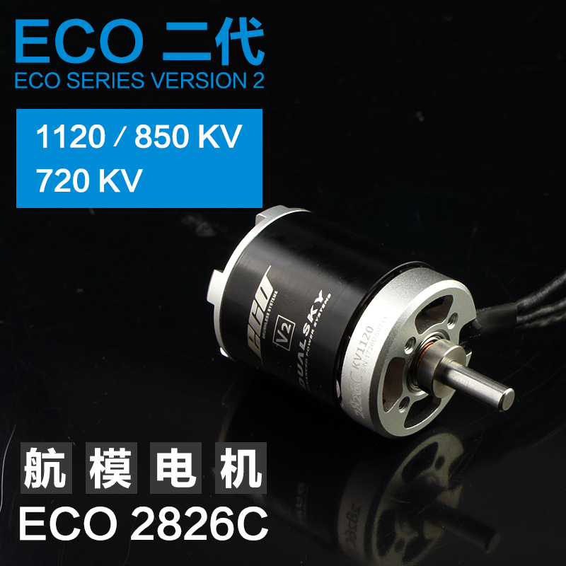 Dualsky wing cool motor ECO 2826C remote control aircraft fixed wing accessories brushless motor motor XM3548CA dualsky brushless motor eco 2820c remote control aircraft fixed wing accessories motor xm3542ca
