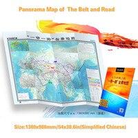 파노라마 맵 벨트 도로 (중국어 버전) 1380x980 미리메터 B & R 매핑 해양 실크 도로 2017