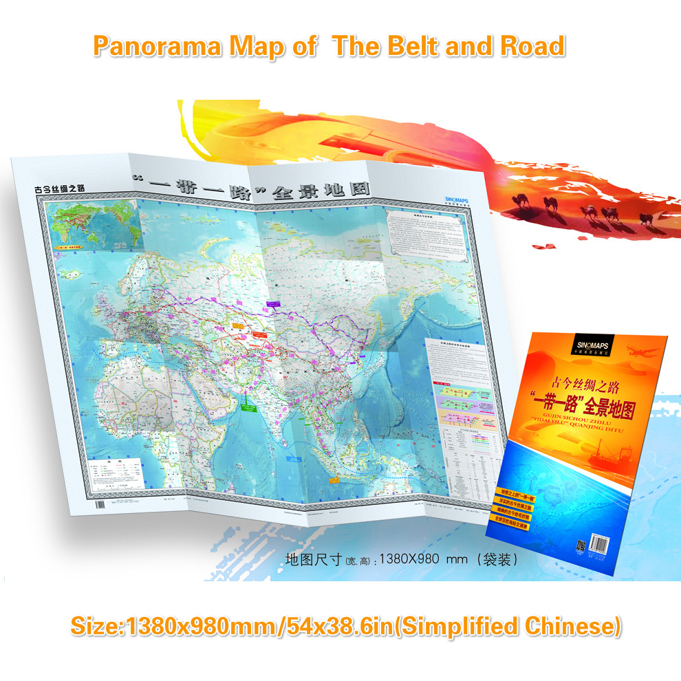Panorama Map of The Belt and Road ( Chinese Version)1380x980mm B&R Map The Maritime Silk Road 2017 New Map cd smokie the other side of the road new extended version