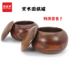 free shipping Retro Style Upscale custom wood can go pot wild jujube five pieces of Weiqi box tank piece 14.5*8cm
