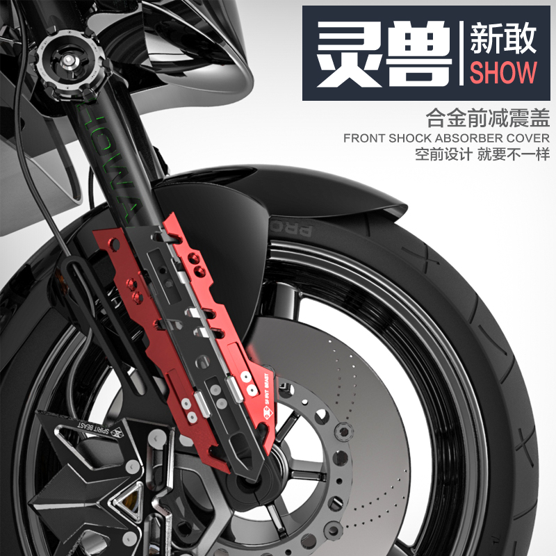 ФОТО SPIRIT BEAST Motorcycle accessories accessories before the shock - proof cover off road vehicles personalized front shock cover