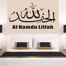 Hot Sell PVC Black Removable Wall Sticker Muslim Art Islamic Decal Wall Calligraphy Islam Home Decor Decals Art Vinyl Mural