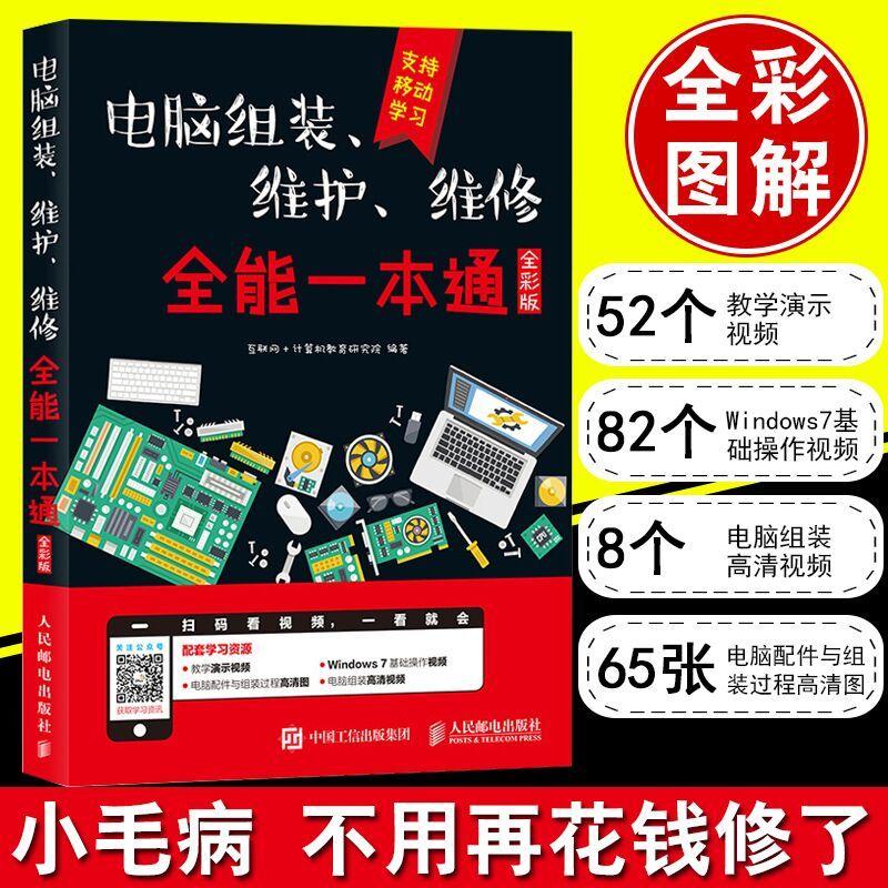 novo chines livros de montagem computadores 01