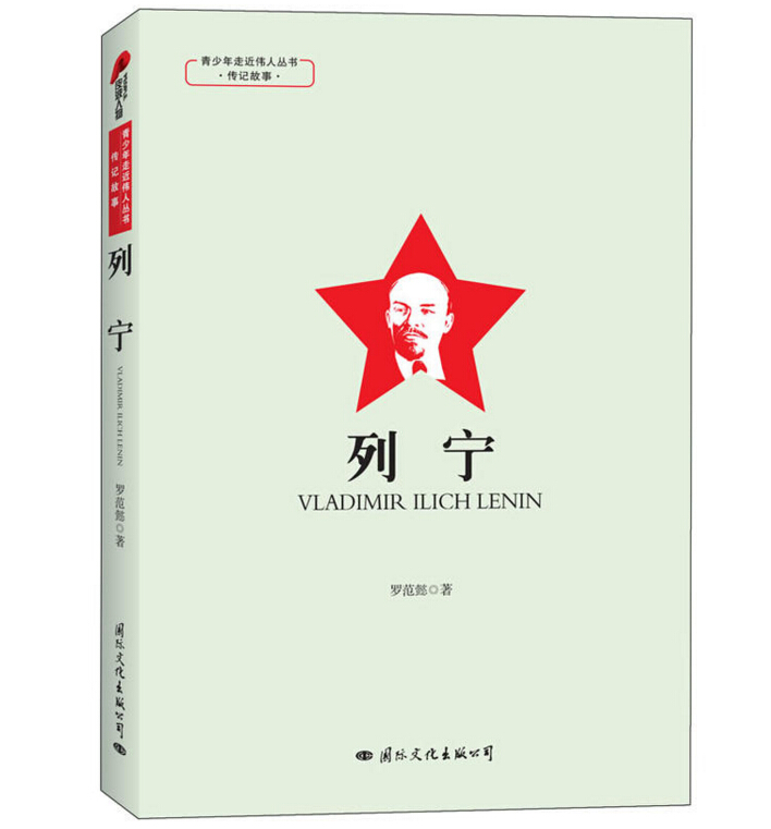 celebrity biography chinese book approaching great people books vladimir ilich lenin biographical stories for teenagers adults - Colored People Book