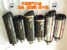 51 modified motorcycle exhaust pipe socket R1 R6 K6 brothers 78 brothers exhaust exhaust Scorpio
