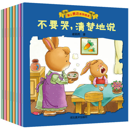 8pcs Emotional Behavior Management Children Baby Bedtime Stories Pictures Book,Comic Books For Early Childhood Education