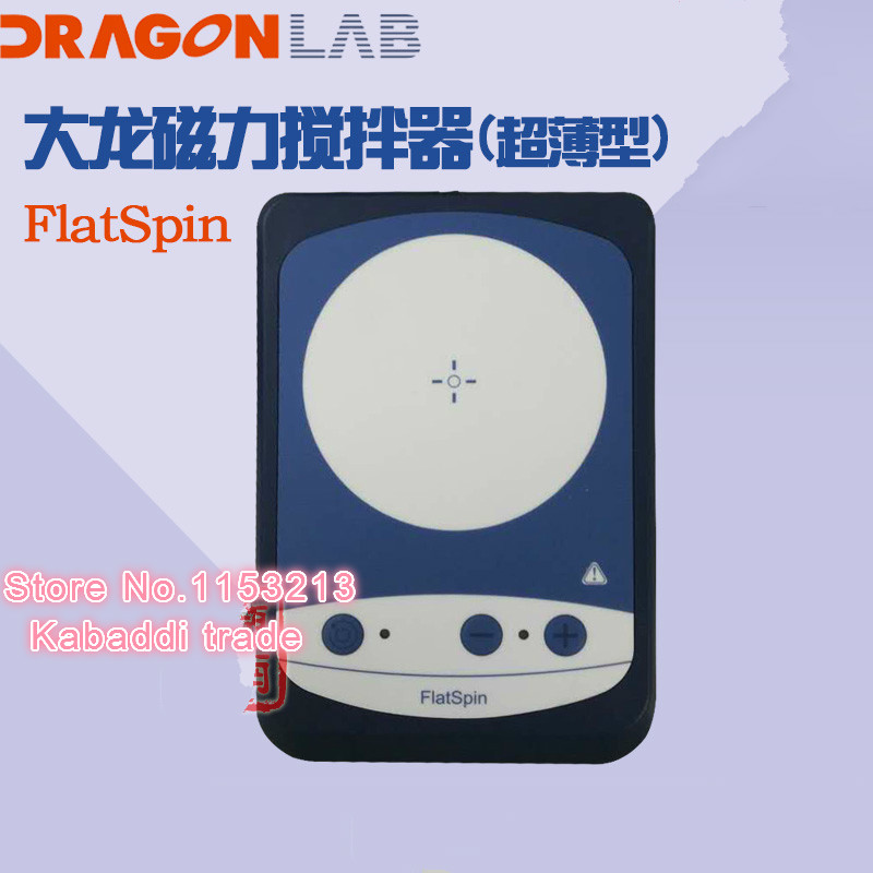 Dragon lab  Flatspin small magnetic stirrer Thin laboratory mixer Adjustable speed 15-1500 rpm hsm 901 lab magnetic stirrer stepless turnable 0 1250rpm speed ce approval dhl free shipping