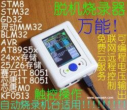 جهاز كمبيوتر محمول متعدد الأغراض يعمل ككاتب كتابة وحرق أوتوماتيكي STM8 STM32 AVR