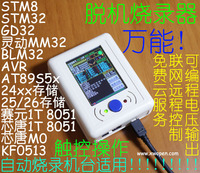 Universal Programmer Burner Writing Writer Automatic Burning Machine Downloader STM8 STM32 AVR