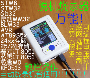 цена на Universal programmer Burner Writing Writer Automatic burning machine Downloader STM8 STM32 AVR