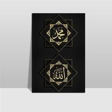 Аллах Мухаммед Ислам Современные Отпечатки На Холсте Плакат Настенная Живопись Scroll Живопись