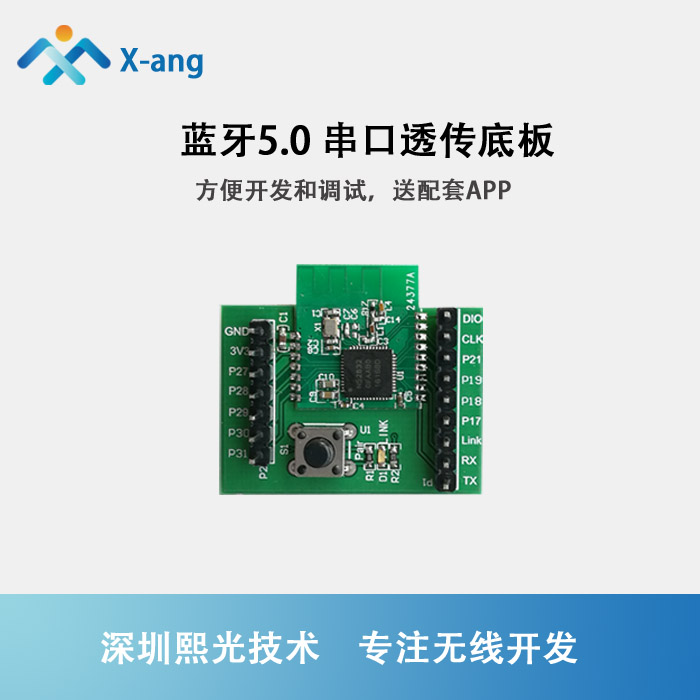 NRF52832 BLE5.0 Serial Port, Bluetooth Transmission Module Backplane, Master-slave Integration, Bluetooth Serial Transmission nrf52832 bluetooth module m4 core bluetooth 4 1ble module signal strong support for transmission
