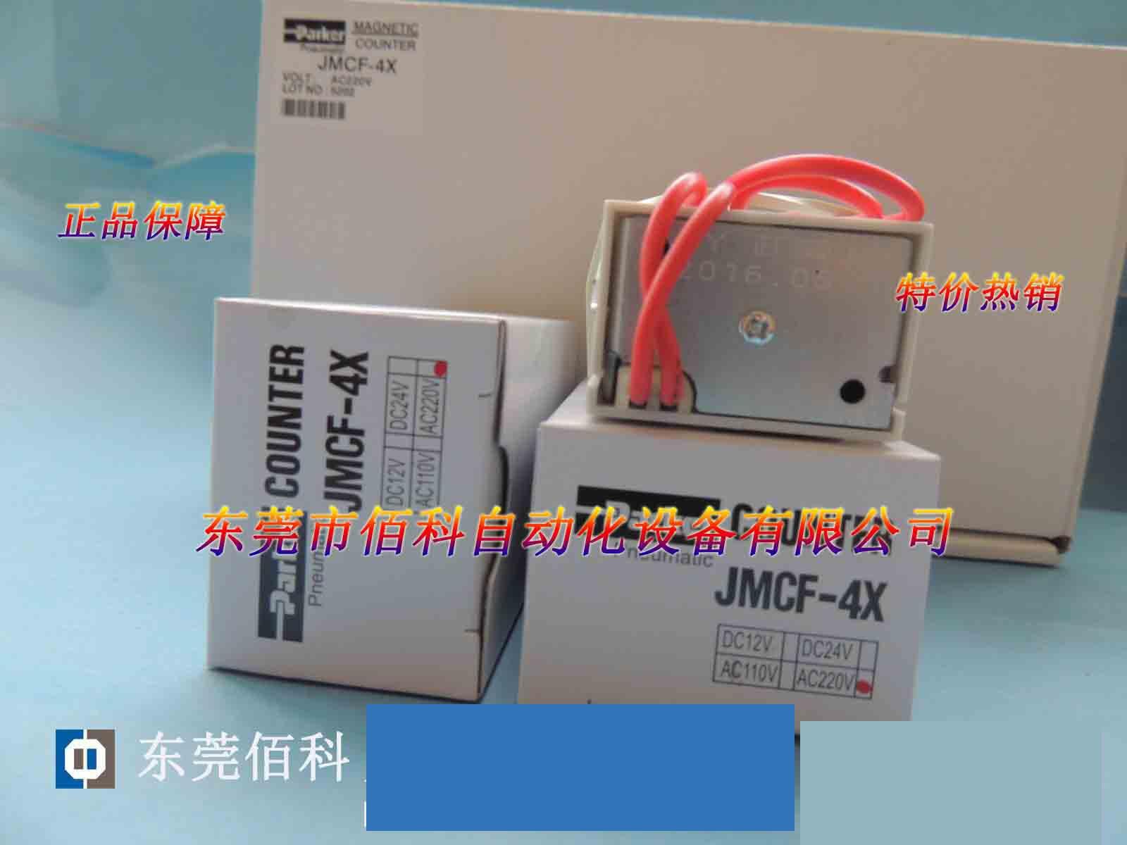 Parker Counter JMCF-4X AC220V DC24V