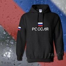Russland hoodies männer sweatshirt trainingsanzug streetwear socceres jerseyes baumwolle fußballer trainingsanzug nation Russische flagge fleece RU