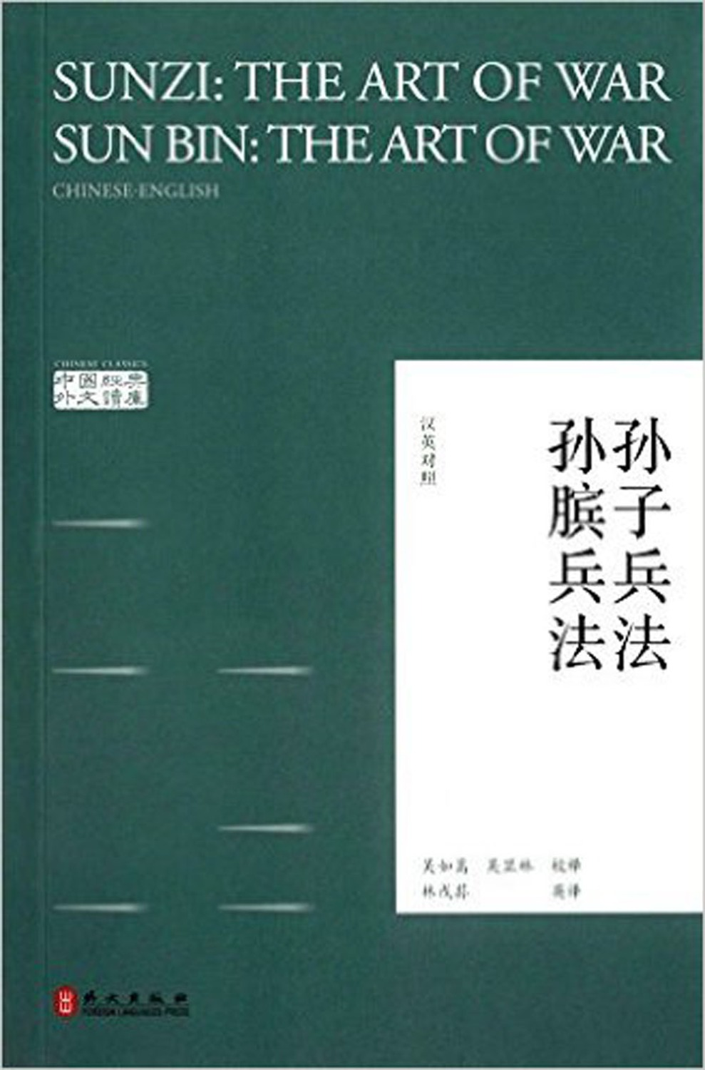 Chinese Classics: Sunzi: the Art of War; Sun Bin: the Art of War (Chinese-English)- bilingual duncan bruce the dream cafe lessons in the art of radical innovation