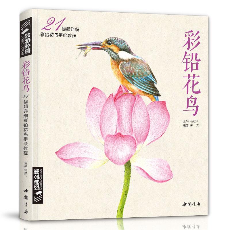 2019 classico cor da flor e do passaro chumbo tutorial livro album de zero base da