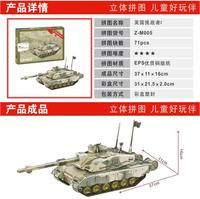 Candice guo 3D puzzle DIY toy paper building model assemble hand work game Tank T-90 UK Challenger II Main Battle Military 1pc