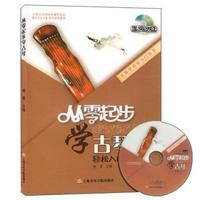 Guqin based learning musik buch