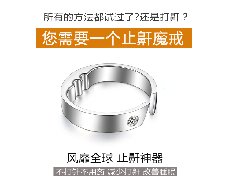 Stop snoring ring The anti-snore ring anti snoring artifact in the anti-snore apparatus Prevent snoring prevent snoring silence anti snoring