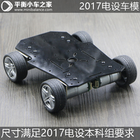 2017 Electronic Design Contest Model Car Intelligent Car Chassis Size To Meet The Encoder