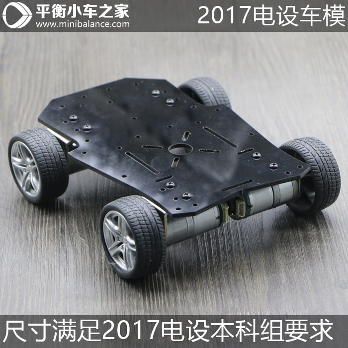 2017 electronic design contest model car, intelligent car chassis size to meet the encoder ruslan ushakov contest