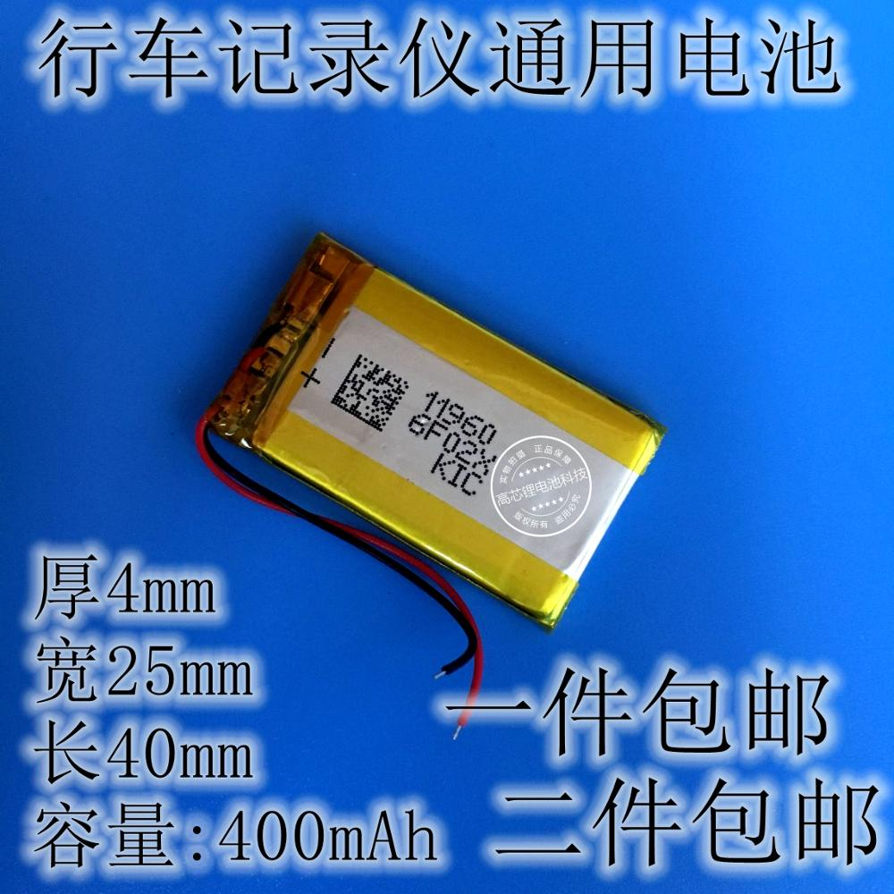 3.7V polymer lithium battery, <font><b>402540</b></font> SAST 210 car recorder, recorder pen, built-in battery mail Rechargeable Li-ion Cell image