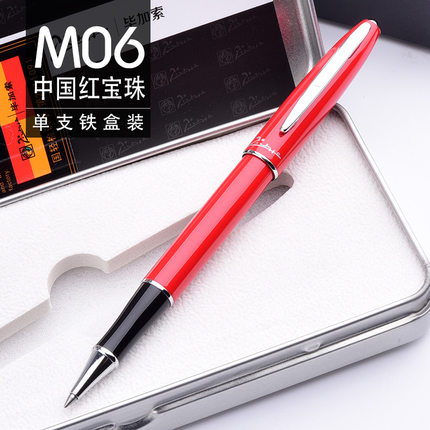 Picasso M06 Roller Pen Metal Sign/Rollerball/Ballpoint Pens Luxury Fashion Gift with Iron box  high quality smooth crystal rollerball ballpoint pen with usb screw type touch pens with gift box free shipping