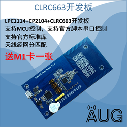 Clrc663 демо плата поддерживает последовательный, IIC, SPI, и официальный сценариев Программы для компьютера, на борту lpc1114