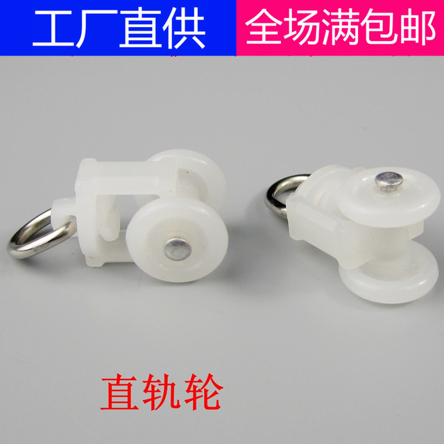 PP Curtain accessories pulley straight rail side rail pulley track ...