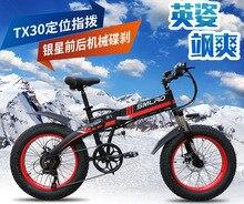 20 «4,0 дюйма. Электрический велосипед 48V10AH толщина литиевая электрический велосипед с батареей алюминиевый складной 350 Ватт Высокой Мощности горный снег
