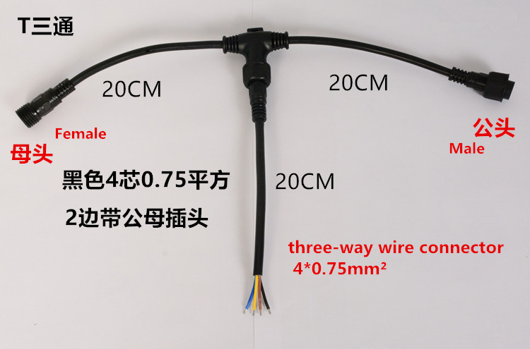 1PCS YT2227 T Type three way wire 4*0.75mm2 Female and Male ...