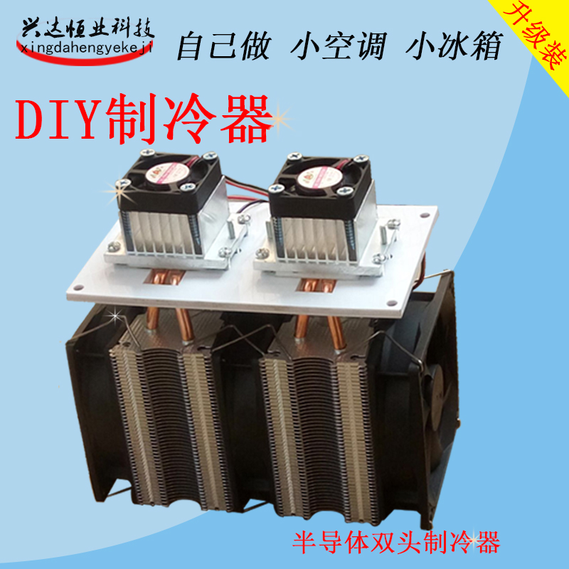 Special DIY12v electronic semiconductor double head radiator, refrigerator manufacture kit, refrigeration piece tec1 12708 65w semiconductor refrigeration part