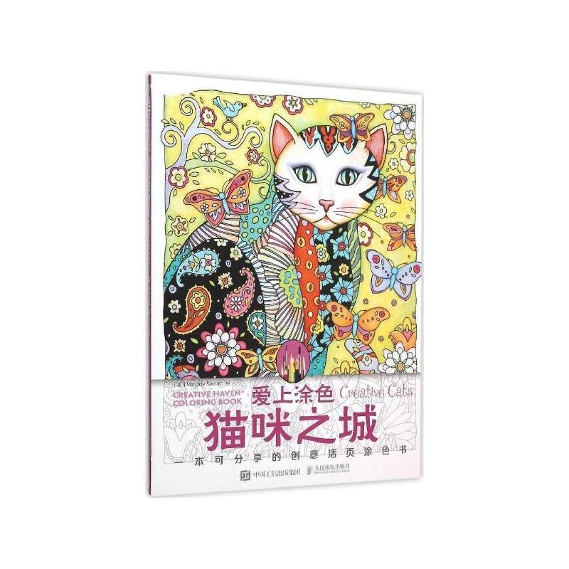 Kreative Katzen malbuch antistress malbuch für erwachsene Stress ...